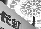"""四川长虹:""""第一蓝筹""""股海命运跌宕"""