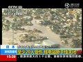 视频:日本地震至少20人受伤 核电站新干线关闭