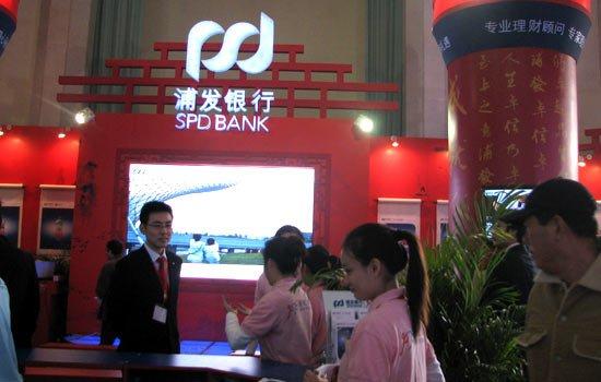 图文:第八届上海理财博览会浦发银行展台