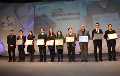 正保远程教育再获中国最具实力教育集团称号