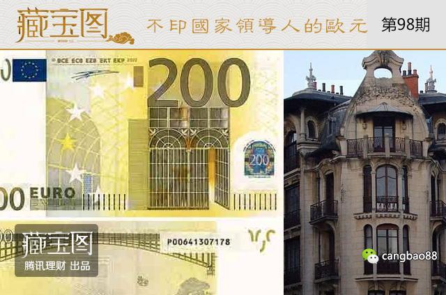 欧元纸币为啥不印国家领导人?一篇文章告诉你