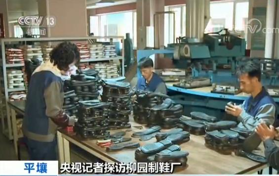 央视记者探访朝鲜柳园制鞋厂:太阳能保障电力 鞋款新颖时尚