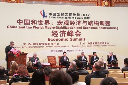 图文:医疗体制改革与健康产业发展主题论坛