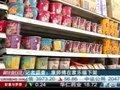 视频:康师傅方便面断供家乐福 涨价仅是导火索