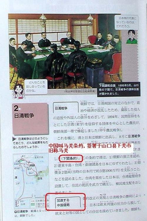 看日本教科书如何讲述侵略中国(组图)