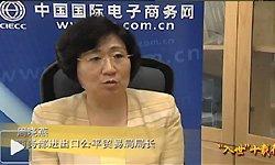 对话商务部进出口公平贸易局局长周晓燕