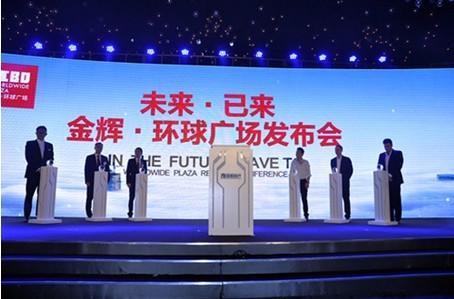 """金辉.环球广场""""未来 已来""""产品发布会7月 20日盛大落幕"""