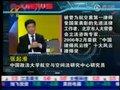 视频:《首席评论》伊春空难警示录