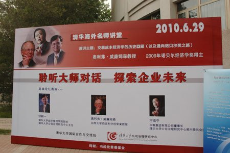 图文:清华大学校内宣传海报
