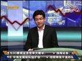 视频:《趋势追踪》2011年通胀目标或提高至4%