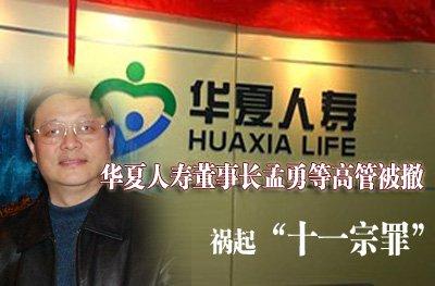 华夏人寿董事长、党委书记 孟勇