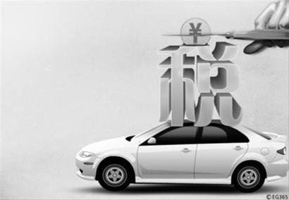 49款新能源汽车将免征车船税