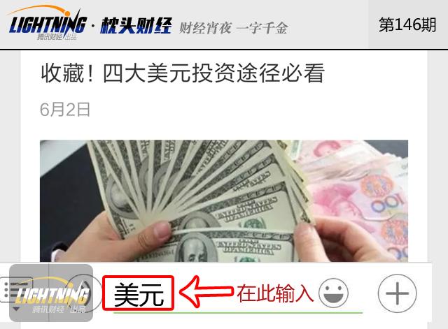 人民币升值谁最受伤 买进美元拥有必要吗?
