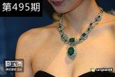 价格涨幅超越钻石!祖母绿为啥能有这么贵?