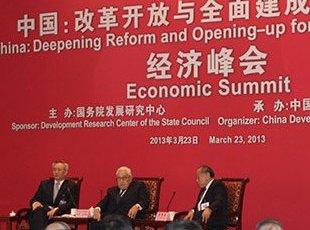 中国的和平发展与中美关系现场全景