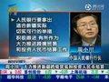 视频:周小川表示大力推进新疆人民币跨境结算