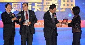 刘纪鹏、贾康获得最佳搭档奖 王连洲、于颖颁奖