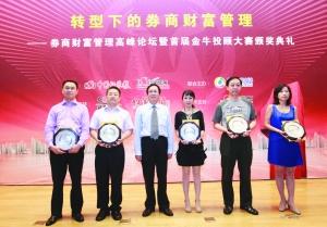 首届金牛投资顾问大赛颁奖典礼11日举行
