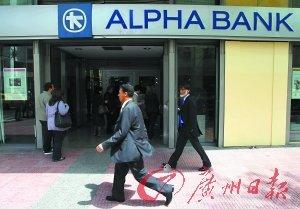 希腊民众挤兑一天取现7亿欧元 欧洲央行断粮