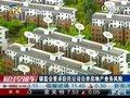 视频:银监会要求信托公司自查房地产业务风险