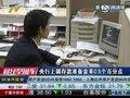 视频:央行上调存款准备金率0.5个百分点
