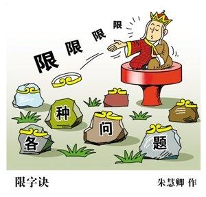 南京限令_\