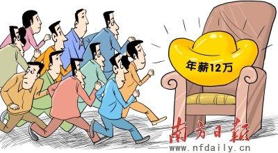 广州公职人员人均年薪12万 超出平均水平1-3倍