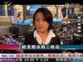 视频:市场信心有所提升 道指周三收涨1.18%