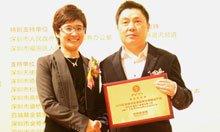 中国最佳私募基金券商类年度最佳奖管理人