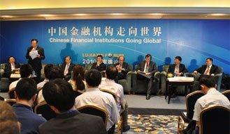 专题会场一:中国金融机构走向世界