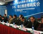 国际消费者权益日座谈会