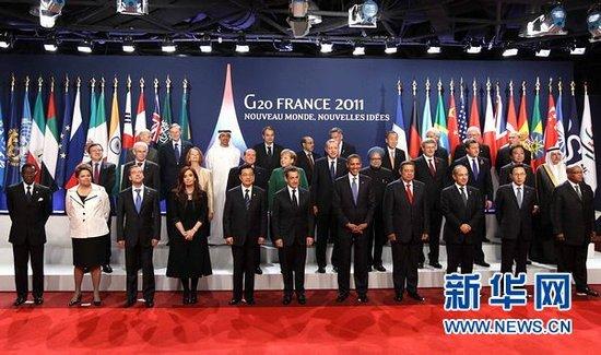 二十国集团戛纳峰会成果解读——保增长促稳定