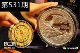30万纪念币实际价格仅为2万,收藏陷阱不得不防!