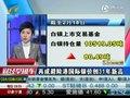 视频:白银价格创31年来新高 涨幅高于黄金