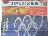 北京奥运开幕特刊