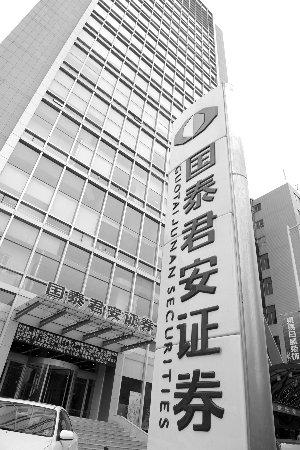 国泰君安(香港)启动香港IPO