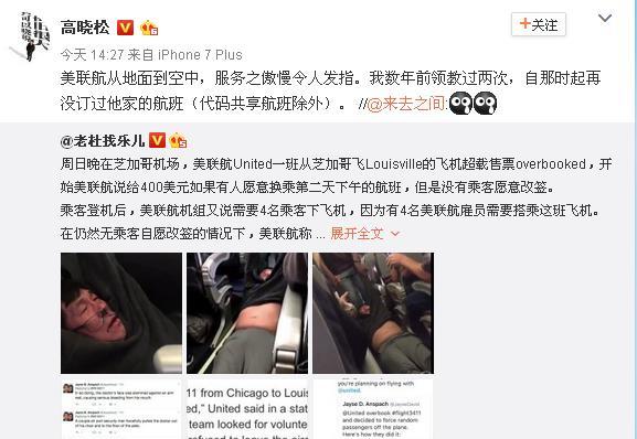 刘强东高晓松怒斥美联航:服务傲慢令人发指