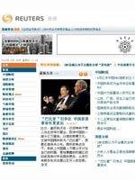 路透社:国美股东拒绝陈晓下台议案