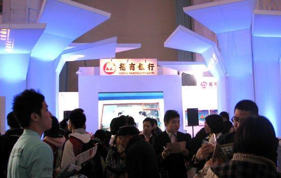 图文:第八届上海理财博览会招商银行展台