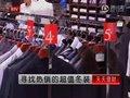 视频:《天天理财》寻找热销的超值冬装