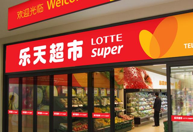 外媒:韩国乐天考虑出售在华超市或还有其他选项