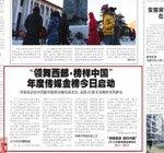 领舞西部榜样中国年度传媒金榜1月13日启动