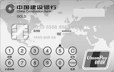 数字显示信用卡公开发行