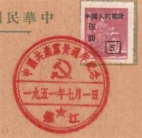 早期建党纪念邮戳值得收藏