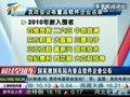 视频:2011年国家规划布局内重点软件企业公布