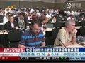 视频:坎昆会议预计有更多国家承诺限制碳排放