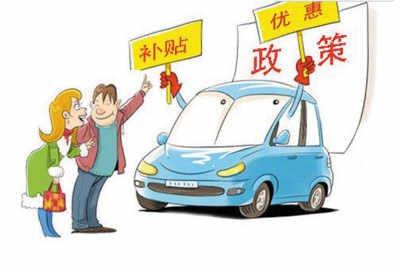 购车补贴最高达17万元 不到一周售出230辆新能源汽车沪上高清图片
