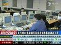 视频:央企对40多家银行运用差别准备金动态工具