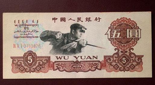 5元换500元!第三套人民币五元钢炼工人大分析!