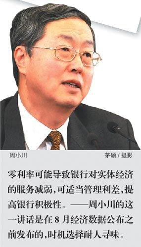 周小川暗示动利率 中国加息选择题